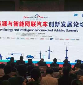 新能源与智能网联汽车国际创新发展论坛举行,联盟秘书长王震坡教授出席并发表演讲