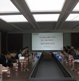 """新能源汽车国家大数据联盟""""动力蓄电池溯源工作组(筹)""""第一次闭门研讨会在京召开"""