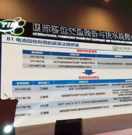 新能源汽车动力电池溯源系统与全生命周期管理利用研讨会在津召开