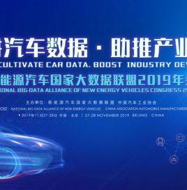 深耕汽车数据·助推产业发展 —— 新能源汽车国家大数据联盟2019年会第一轮通知