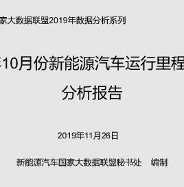 [中国新能源汽车运行里程大数据分析报告]10月份新能源汽车运行里程突破45亿公里,环比增加10.44%