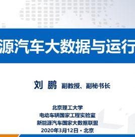 新能源汽车国家大数据联盟副秘书长刘鹏:新能源汽车大数据与运行安全(附ppt下载)