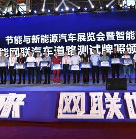 安凯客车获颁安徽首批无人驾驶测试牌照