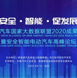 9月15日重磅来袭!新能源汽车国家大数据联盟2020成果发布会暨安全智能电动汽车高峰论坛与您相约武汉
