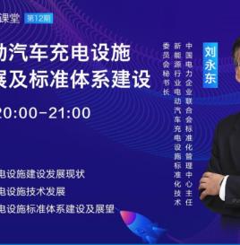 中国电力企业联合会刘永东:我国已形成了最具活力的充电设施产业生态