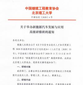 中继协、北京理工大学:关于举办新能源汽车发展与应用高级研修班的通知