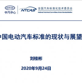 微课堂第14期 | 中汽中心刘桂彬:加快推进燃料电池、换电领域等相关重点标准研制