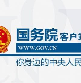 国务院常务会议通过《新能源汽车产业发展规划》