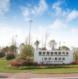 工业和信息化部支持湖南(长沙)创建国家级车联网先导区